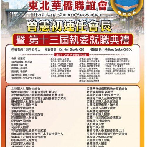singtao2016